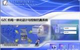 机电一体化设计与控制仿真系统