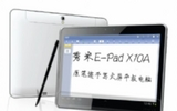 秀米E-PAD X10A原筆跡手寫大屏平板電腦