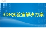 SDN实验室解决方案