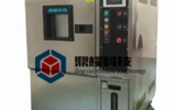 橡胶材料恒温恒湿试验箱高低温湿热老化箱
