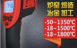 高溫紅外測溫儀 工業測溫槍1500/1800度 紅外測溫儀