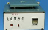 YFS型電動驗粉篩
