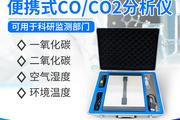 霍尔德便携式一氧化碳/二氧化碳气体分析仪介绍