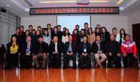 国泰安承办云南省职业类财经应用型人才培养研讨会