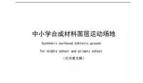 国标《中小学合成材料面层运动场地》征求意见
