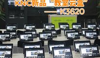 """KNC""""教室云盒""""上市,告别卡顿和掉线"""
