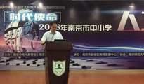 2018年南京市中小学人工智能专题论坛