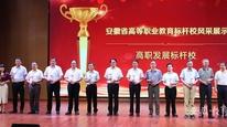 安徽省教育廳召開2019年全省高職教育工作會議