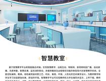 智慧教室-录播室-创客空间-智慧教室