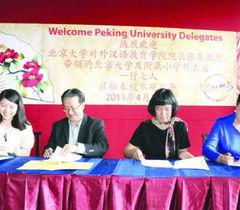 印尼金光国际学校将与北京大学合作开展汉语教育