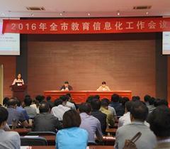 扬州召开2016年全市教育信息化工作会议