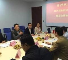 滁州职业技术学院与国泰安共商校企合作事宜