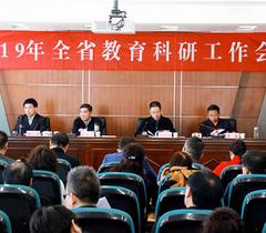 2019年度河南省教育科研工作会议召开