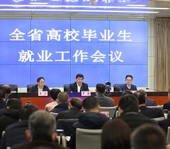 四川省召开高校毕业生就业工作会议