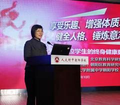 北京市召开中小学体育与健康教育大会
