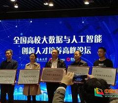 重庆电子工程职业学院获得产教融合优秀奖