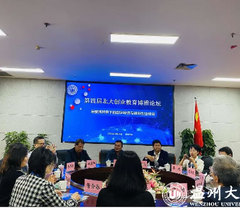 第四届北大创业教育博雅论坛在温州大学举行