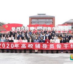 六盘水师范学院刘芳参加贵州省2020年高校辅导员骨干培训班