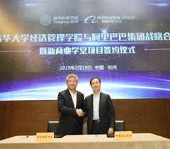 阿里巴巴与清华大学宣布深度合作:共探商业操作系统