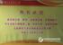 2017蔡司杯全国高校金相大赛预备会召开