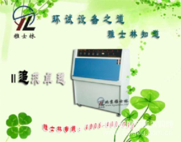 紫外老化试验箱标准-价格-品牌