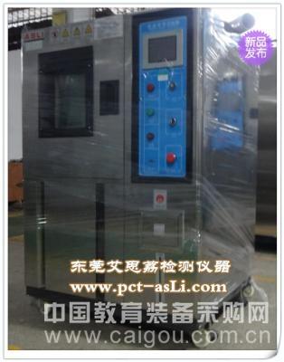 LED芯片沖擊強度試驗機 專業廠家非標定制