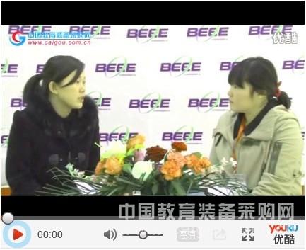 2013北京教装展:威成亚运营总监费此灵