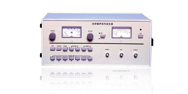 功率噪声信号发生器