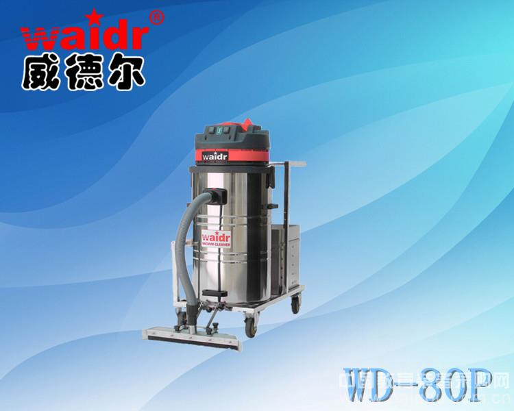 威德爾電瓶式吸塵器 WD-80P
