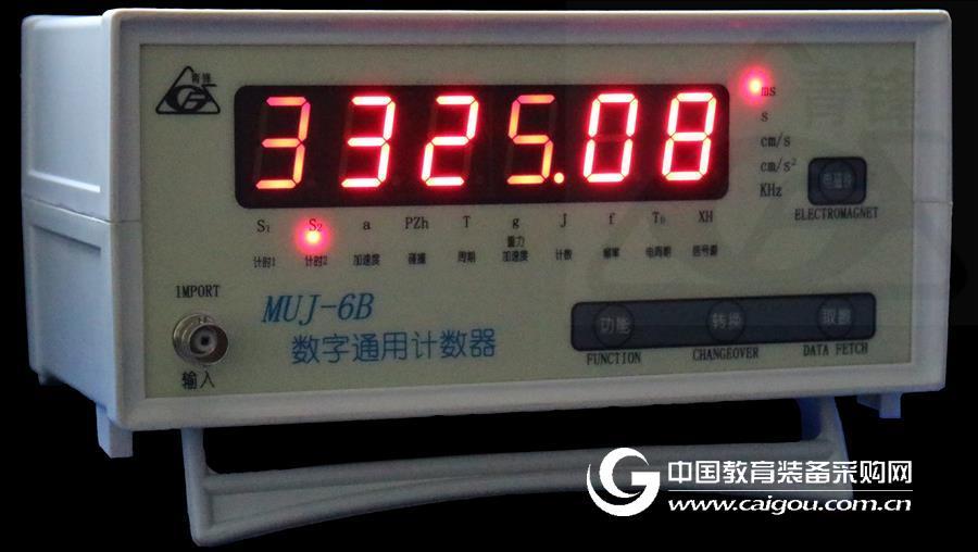 电脑通用计数器