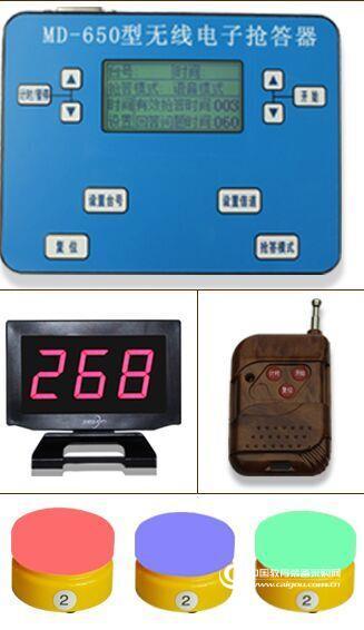 无线抢答器知识竞赛抢答器 抢答器 无线抢答器