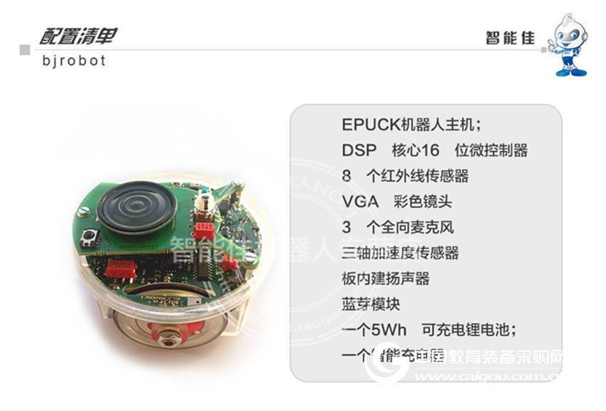 智能佳 E-puck(伊普克)嵌入式机器人 教学研发平台专用机器人科研轮式机器人平台
