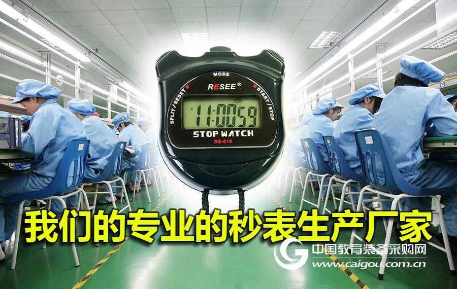 锐赛运动秒表 厂家直销单排多功能码表 体育计时器 户外定时器