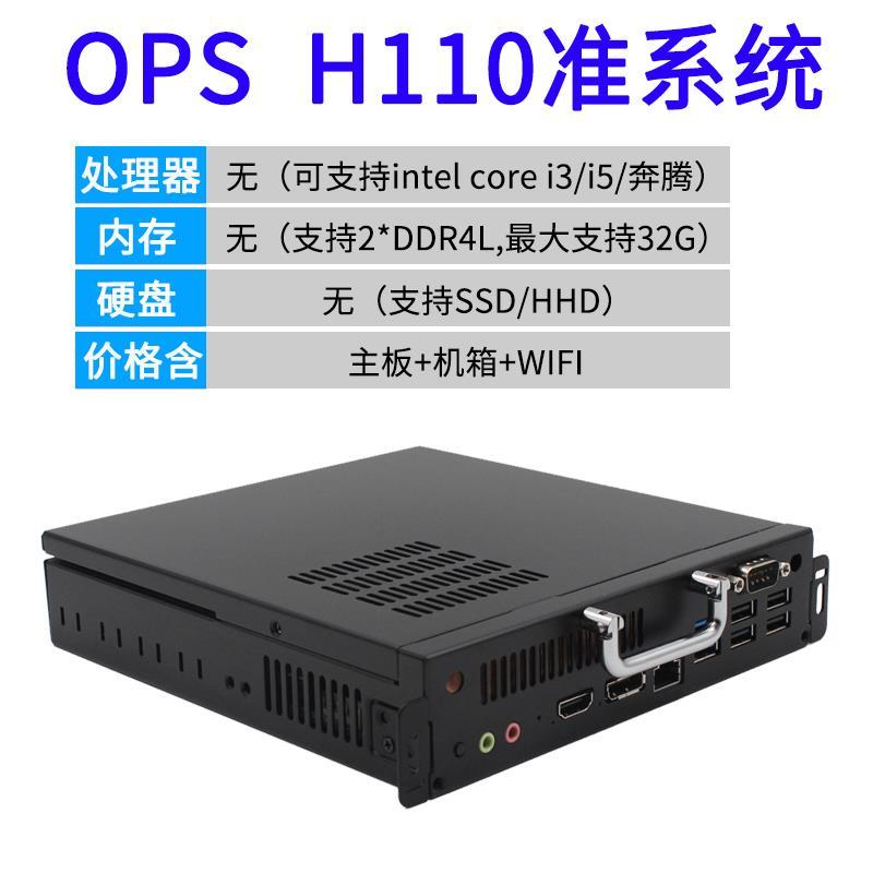 大唐OPS電腦 H110插拔式OPS模塊數字標牌電子白板專用OPS準系統PL系列