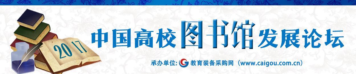 2017年中国高校图书馆发展论坛