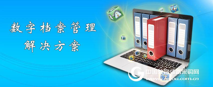 鸿仁信通提供数字化档案管理系统平台,档案数字化加工管理