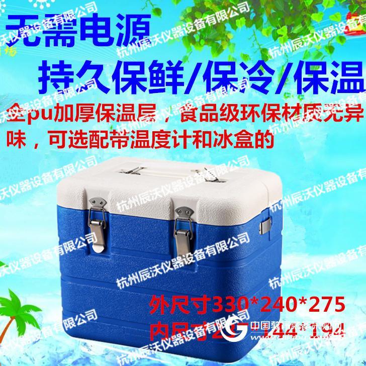 便携式医疗药品低温冷链运输冷藏保温箱6升/6L疫苗血液制品保温箱