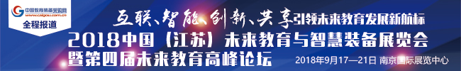 2018南京展