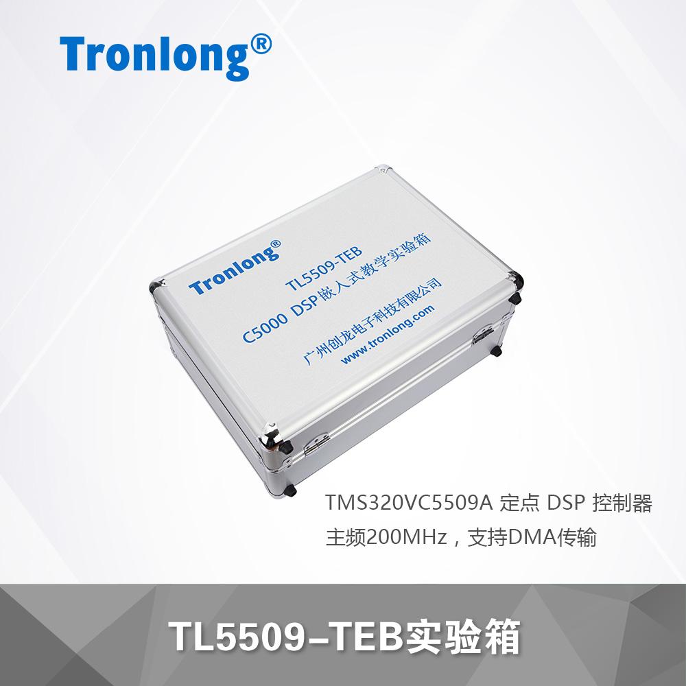 創龍TL5509-TEB TMS320VC5509A DSP實驗箱
