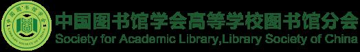 中国图书馆学会高等学会图书馆分会
