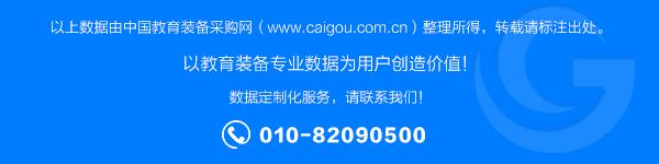 中國教育裝備采購網聯系方式