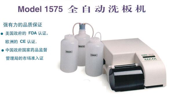 美国宝特ELX-50 洗板机 洗瓶
