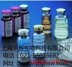 核糖核酸酶(Rnase)ELISA试剂盒
