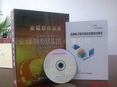 金碟數字圖書館系統