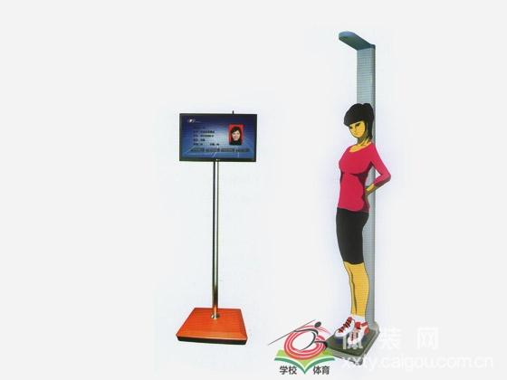 浩康体质健康智能测试系统