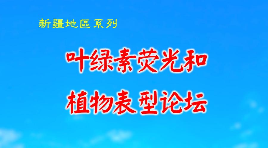 """新疆地区系列""""叶绿斋荧光和栽物表型论坛""""(6月14-20日)畅通牒"""