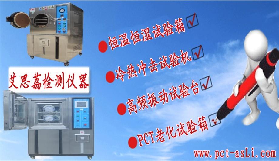 氙灯耐侯试验箱标准 温度不达标 使用方法
