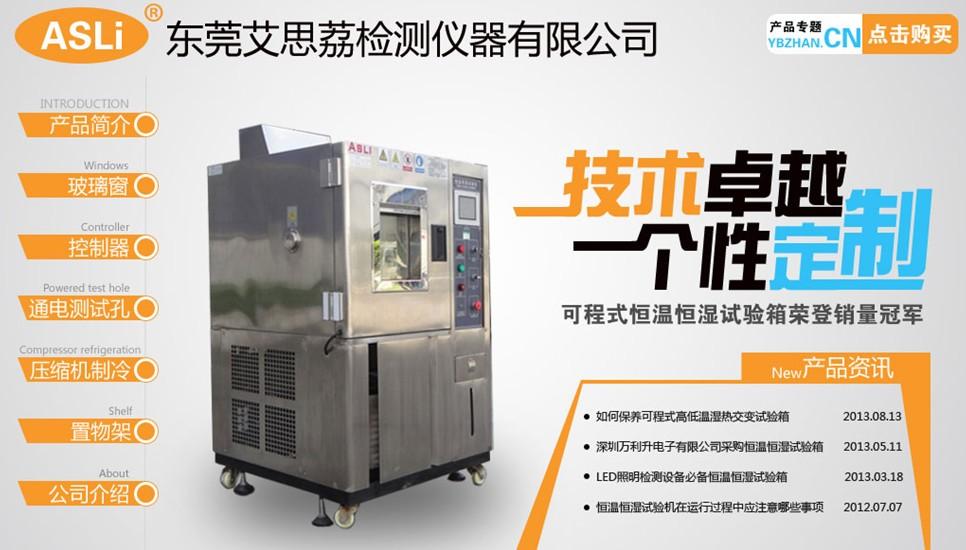 可编程恒温恒湿实验室售后 HAST试验机