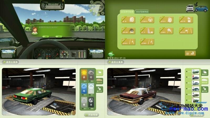 汽车模拟教练车