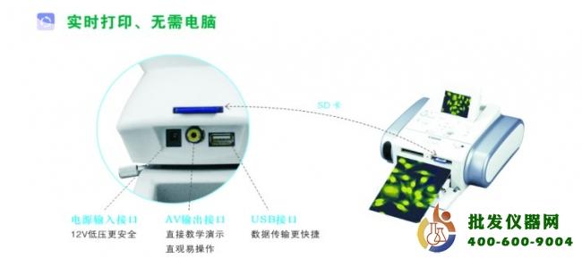 一体化数码液晶倒置荧光显微镜